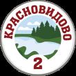 Красновидово-2